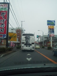 Driving in Tsuchiura City one day, this bus cut in front of us. It was a Right-Wing Extremist propaganda-mobile, blaring patriot songs at unbearable decibel levels, it had a large portrait of Yamamoto Isoroku painted on its rear.