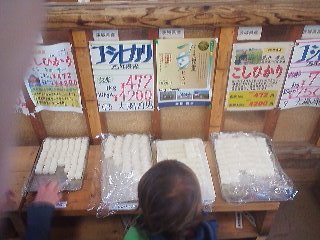 The nationally acclaimed green grocer MIZUHO in Tsukuba offers a wide variety of rice of rice varieties- and lets you taste them as well