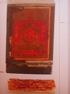 One thing I learned at the exhibition was that if you keep NORI for 130 years,  it turns red!