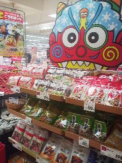 All the supermarkets in Tsukuba have prepared special SETSUBUN CORNERS where soy beans (and peanuts) for throwing are displayed. Paper demon masks are sold as well.