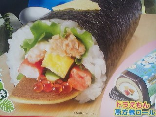 An EHO MAKI sushi roll on a poster calling for people to order them for Setsubun (which is on February 3rd)