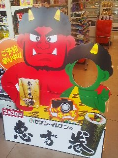 A Setsubun display at a convenience store in Tsukuba (2014)
