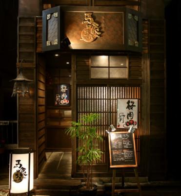 Bakuro- arestaurant in Ebisu, Tokyo that specializesin horse-meat.