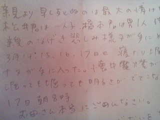 A detail from a copy of the actual text of the Last Will and Testament written by Giichi Sawada while he was trapped beneath the snow and debris