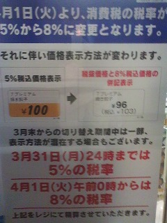 An announcement at a conveninece store in Tsukuba informing customers that the consumption tax will be raised to 8% at midnight April 1st.