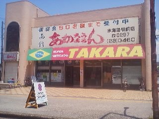 Takara`s Brazilian Mall is located just next to Mitsukuaido Station (on the Joso Line)