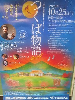 The poster for the event. Headlining the stage show is jazz guitarist Kazumi Watanabe (渡辺香津美)