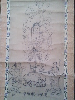Another one of the old hanging scrolls I had been looking at before the  children fell into chanting