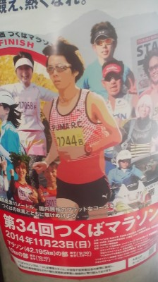Poster advertizing LAST YEAR`S Marathon. About 16,000 runners have registered to run