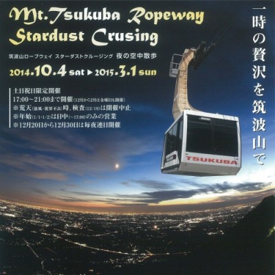 Poster promoting the special night-time ropeway service to the top of Mt. Tsukuba. Note the misspelling of the word CRUISING