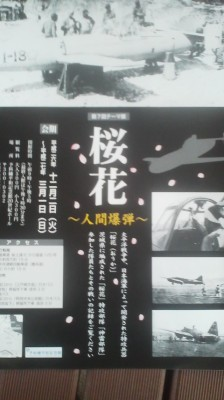 "Trough March 1st 2015 there will be a special exhibition at the Yokaren Museum focusing on the varietyb ""Human Bombs"" created by Japanese engineers towards the end of the Second World War"
