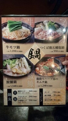 The menu at MONDOKORO, a restaurant specializing in Ibaraki Prefectures local cuisine (At the Dayz Town in Tsukuba) shows some of the winter stews they serve - the one on the lower left-hand side in their ANKO NABE.
