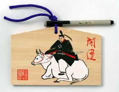 An E-ma votive tablet on sale at a Tenmangu Shrine with a picture of  the great Heain Period scholar Sugawara no Michizane. Exams takers (or their parents) write their wishes on the back and hang them at the shrine