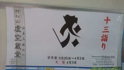 After taking a sit on a local bus in Tsukuba today, I looked up and noticed this Sanskrit letter, the character, that reads TARAKU (in Japanese pronunciation) - the seed syllable for the Buddhism deity of wisdom and memory Koku-zo- Bosatsu (Akasagarbha in Sanskrit). This poster is an anouncement that rites for Ju-san mairi ( a coming of age ceremony for 13 year olds) will be held at Muramatsuyama Koku-zo-do in Tokai-Mura between March 25th and April 5th with THE MAIN DAY BEING APRIL 3RD