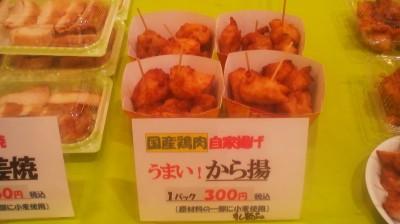 Kara-age (deep fried) chicken nuggets
