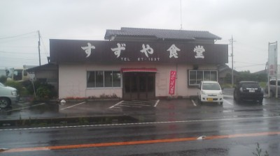 The Suzuya Shokudo restaurant in Hojo, Tsukuba, was used as a set for the film- I have been eating lunch at this humble establishment twice a month for more than ten years.