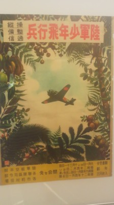 A Japanese fighter-plane through a clearing in some tropical jungle - a poster by Usaburo Ihara (1944)