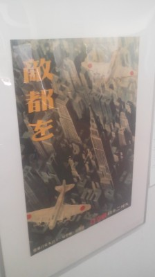 Japanese fighter-planes control the airspace over New York in this poster