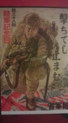 Poster by Saburo Miyamoto comemorating the 38th Annual Army Day (1943)