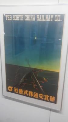 The North China Railway Company (1939)