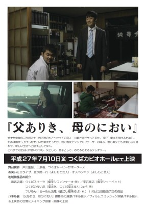 A poster advertising a showing of CHICHI ARIKI HAHA NO NIOI (父ありき母のにおい) which was filmed entirely in Tsukuba
