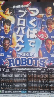 The Tsukuba Robots feature 213cm tall(6.11) Senegalese player Ajiz Endai and Six-foot nine inch (205 cm American Edward Morris