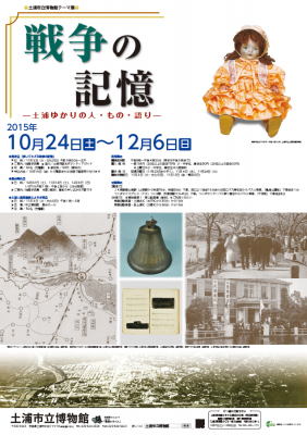 """The poster for the """"Memories of the War"""" exhibition at the Tsuchiura History Museum (Thru December 6th)"""