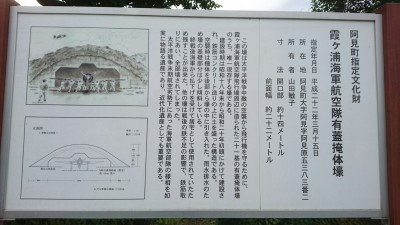 A board explaining the history of the airplane bunker ( in Ami Town, about 10 minutes from Arakawaoki Station)