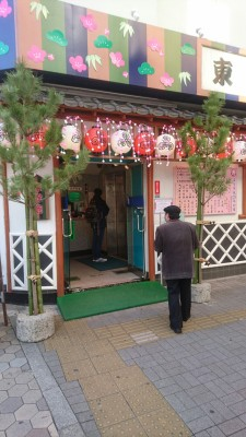 New-Year`s pines up in front of an old comedy theater in Asakusa (Jan. 2016)