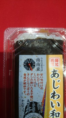 The label on an eho-maki packet indicates this year`s (2016) special direction: south by southeast