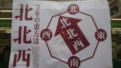 """This poster at a Tsukuba supermarket proclaims that this year`s (2017) """"lucky direction"""" is north by northtwest. It is in that direction you should face when eating your  Eho-maki this year."""