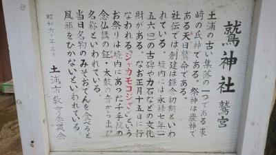 Washi no Miya