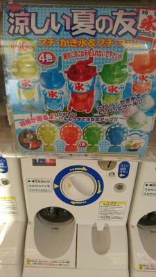 Shaved ice! Aperfect gacha gacha for tjose hot summer days!