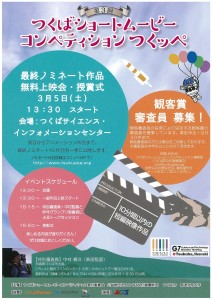 The flier for this year`s TSUKUPPE Short Movie Competition