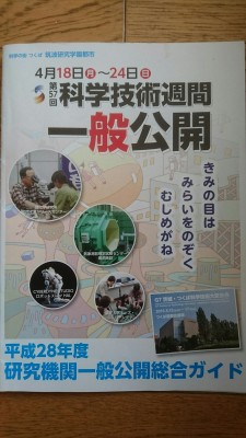 "Monday April 18th- Sunday the 24th The 57th Science and Technology Week OPEN TO THE PUBLIC   ""See the Future through a manifying glass!"" This is the cover to the 2016 event guide for the 29 participating facilites in one of Tsukuba`s most important ""festivals""."