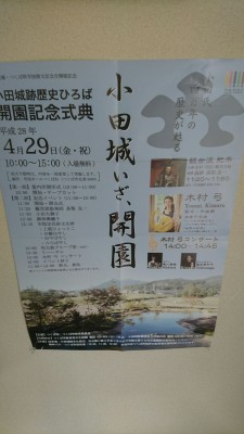 Poster for the April 29th event that will feature a Noh performance, lots of music and the unusual Oda Shishi Dance (usually performed in the July Summer Festival) The program will run from 10 AM to 3 PM