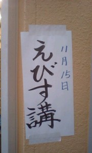 A few years ago I took this picture - Hojo`s Ebisu koh was held on November 15th.