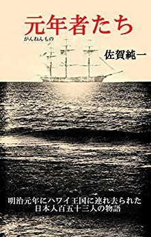 The Gannen Mono - the first 153 Japanese who went over to work in the Kingdom of Hawaii in the first year of the Meiji Era (Meiji Gannen) This book was turned into an NHK radio drama.
