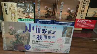 As a tie-in with the exhibition in Tokyo, a Tsukuba book-store set up this promotional corner with book on Odano Naotake and the Akita Ranga painters. They are even selling the translation of the Dutch anatomy text known as the KAITAI SHINSHO in Japanese