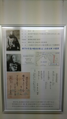 "Photos of Yamamoto Isoroku, his last will and testament, and a map showing where he was shot down - at the Yokarens ""Martyrs Hall"" - a separate building to the left, past the Kaiten manned-torpedo monument, on the grounds of the GSDF`s Weapon School"