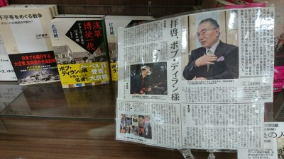 "A Tsukuba bookstore (Akademia) uses an article in a local newspaper about the connection between Nobel Laureate Bob Dylan and Tsuchiura -based writer Junichi Saga to promote the re-release of the original Japanese version of the book that is known in English as ""Confessions of a Yakuza"""