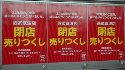 In the following weeks you might spot one of these posters announcing the closing of  Tsukuba`s Seibu Department Store after having served as the commercial (and cultural, many would say) center of this city for the past 32 years.