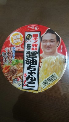 "A bowl of Kisenosato ""instant ramen"". One of the products that have been on sale this area over the past few years celebrating the wrestler`s success"