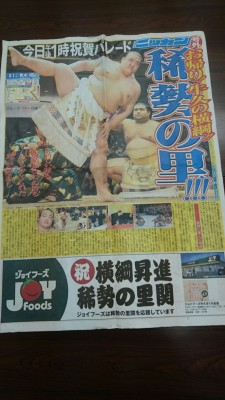 This special edition newspaper was handed out in Ushiku to those who came for the parade - it makes for a nice souvenir. Squatting behind the newly promoted Yokozuna is Takayasu, born and raised in Tsuchiura (Tsukuba`s immediate neighbor to the east), to a Filipino mother and a Japanese father. He belongs to the same Tagonoura Stable as Kisenosato. Interestingly, Takayasu   is his real family name and not a ring name (SHIKONA).