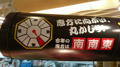 "This poster at a Tsukuba supermarket proclaims that this year`s (2018) ""lucky direction"" is south by south-east. It is in that direction you should face when eating your Eho-maki this year."