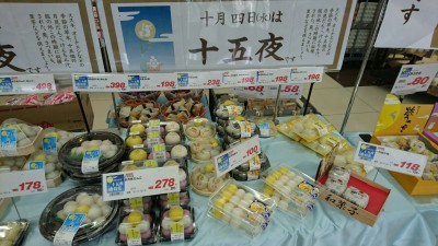 A display for moon-viewing sweets at a Tsukuba supermarket (2017)