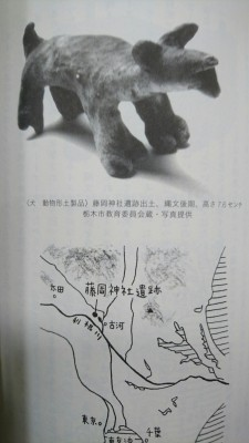 Three thousand year old dogu figurine depicting a dog - a dog dogu! Discovered in what is now Tochigi Prefecture.