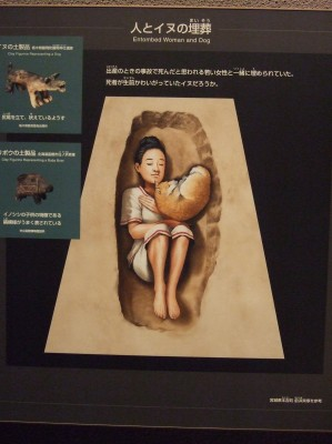 From a display at the Tohoku Archaeology Museum