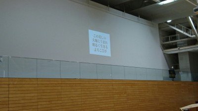 Lyrics to the Ibraki Prefectural Anthem projected on the wall.