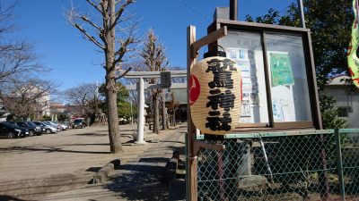 The festive lantern hung out on the main gate indicating that there was a festival going on at the Washi-no-miya Shrine in Tsuchiura